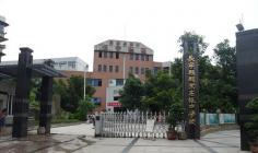长宁县职业高级中学